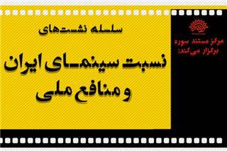 ششمین جلسه نسبت سینمای ایران و منافع ملی برگزار میشود