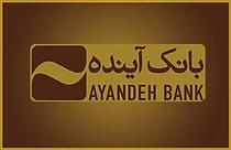 صعود ۴۹ پلهای بانک آینده در رتبه بندی ۱۰۰ شرکت برتر ایران