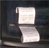 پرداخت جرائم رانندگی از طریق درگاههای حضوری و غیرحضوری بانک سپه