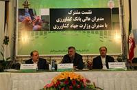 مهندس حجتی : بانک کشاورزی جایگاه خاصی در بین کشاورزان و عموم مردم دارد