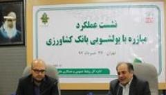 دکتر شهیدزاده: مبارزه با پولشویی ، ریشه کنی فساد مالی و مصونیت بانک ها را درپی دارد