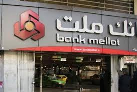 بانک ملت دارای پایین ترین نسبت مطالبات به مصارف در بین بانک های بزرگ تجاری