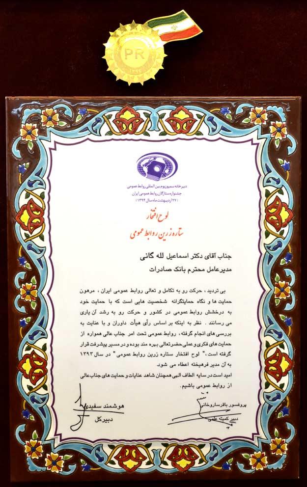 اهدای لوح افتخار و ستاره زرین به مدیرعامل بانک صادرات ایران