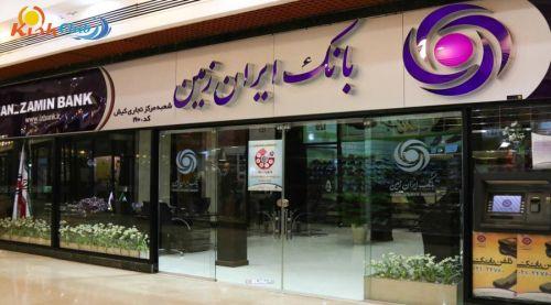 مراسم رونمایی از سرود و شعار بانک ایران زمین برگزار شد