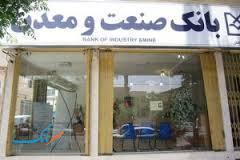 افتتاح طرح نگین زره پارس با تسهیلات بانک صنعت و معدن