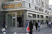 بانک پاسارگاد انواع خدمات ارزی و بین المللی را ارایه می دهد