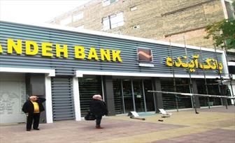 """""""آینده"""" به """"بانک سرمایه"""" بدهی ارزی ندارد/حساب مثبت بانک آینده نزد بانک مرکزی"""