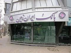 رونمایی از سرود و شعار بانک ایران زمین