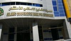 همکاری بانک کشاورزی و سیستم بانکی کشورعراق