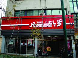 قدردانی شهردار اصفهان از مدیرعامل بانک شهر