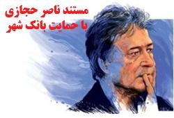 با حمایت بانک شهر؛ مستند ناصر حجازی اکران میشود