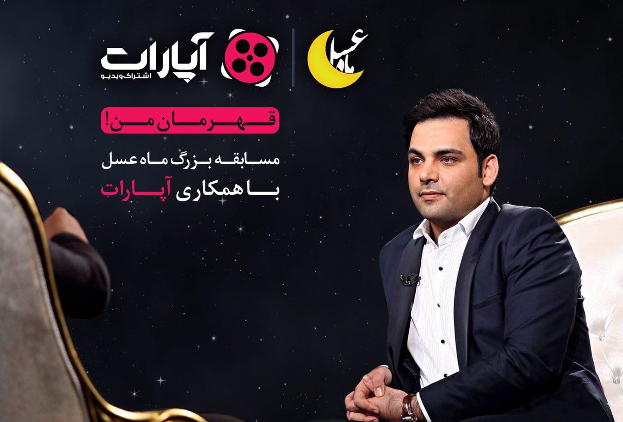 احسان علیخانی ماه عسل را با کمپین مردمی استارت می زند