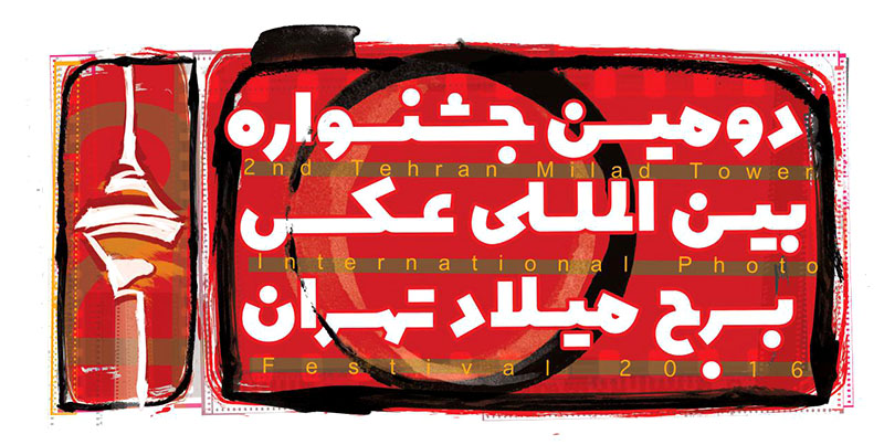 برگزاری دومین دوره جشنواره بین المللی عکس برج میلاد تهران