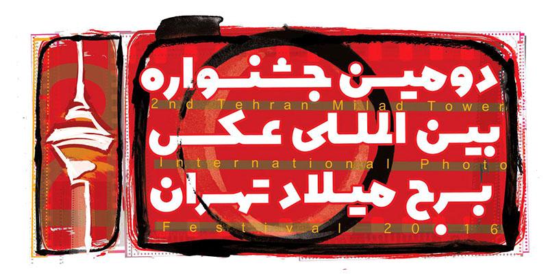 اعلام جزییات دومین جشنواره بین المللی عکس برج میلاد