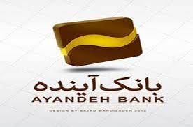 سومین مرحله فروش گواهی سپرده بانک آینده آغاز شد