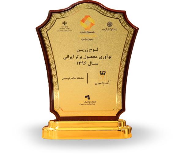 درخشش سامانه خانه پارسیان در دومین جشنواره ملی نوآوری محصول برتر ایرانی