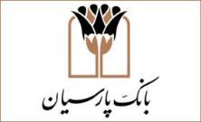 همکاری بانک پارسیان برای تعیین تکلیف سپرده گذاران ثامن الحجج دستاوردهای خوبی داشته است