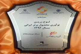 دستگاه خودبانک (ITM) محصول برتر ایرانی در سال ۹۶
