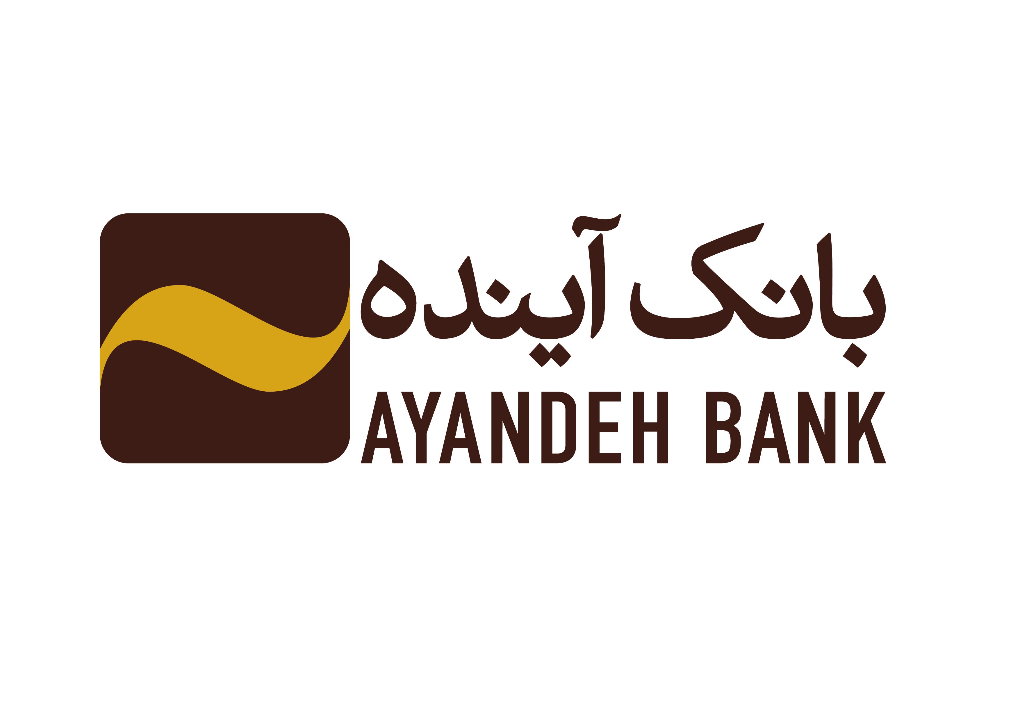 تداوم عرضه گواهی سپرده بانک آینده تا ۱۰ اسفند
