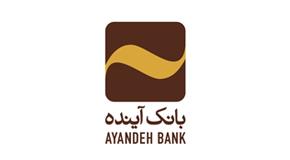 انتخاب بانک آینده بعنوان شرکت پیشرو ایرانی در سال ۱۳۹۶