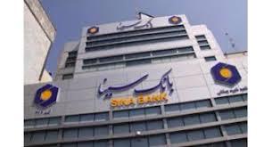 ارتقاء ۱۷ پله ای بانک سینا در بین ۱۰۰ شرکت برتر کشور