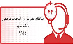 ارتباط مستقیم تلفنی با معاون اداری و توسعه منابع انسانی بانک شهر