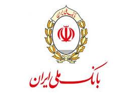 اعتماد مردم به بانک ملی ایران در بالاترین سطح است