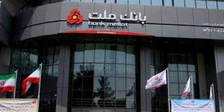 رونمایی از ۴ محصول جدید بانک ملت با حضور مدیرعامل و اعضای هیات مدیره
