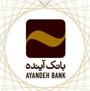 شعب کشیک بانک آینده در روزهای پایانی اسفند ماه
