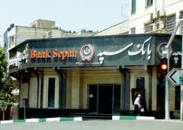 رشد ۳۰ درصدی پرداخت تسهیلات بانک سپه در استان سیستان و بلوچستان