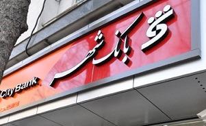 نمره قبولی پیشخوان های شهرنت بانک شهر در ایام تعطیلات نوروز