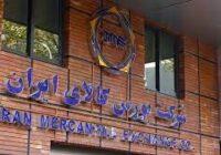 صادرات قیر و پلی وینیل کلراید از بورس کالای ایران
