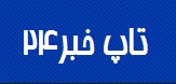 تاپ خبر Topkhabar24.IR